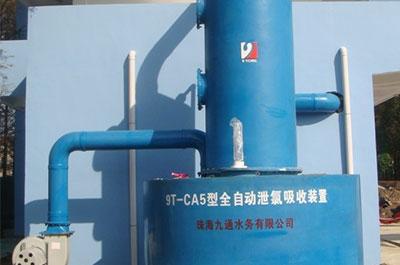 9T-CA系列泄氯(氨)吸收装置