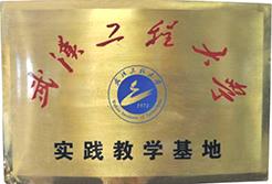 武汉工程大学实践教学基地