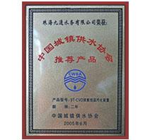 中国城镇供水协会推荐产品