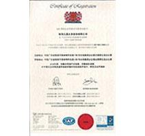 最新版ISO9001证书