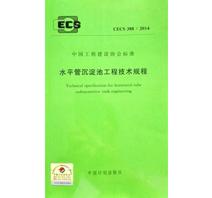 2015水平管沉淀池工程技术规程出版