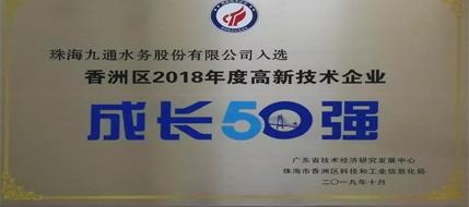 我司入选珠海市香洲区2018年度高企成长50强企业